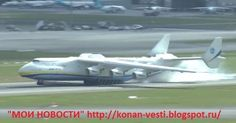 """Мои новости: Украинский самолет-гигант Ан-225 """"Мрия"""" восхитил Австралию(видео)."""