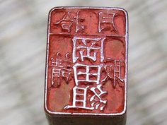 Antique Japanese Seal Stamp,