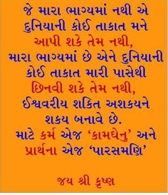 103 Best gujarati images in 2017 | Gujarati quotes, Quotes