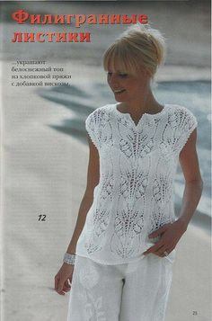 Lily of the valley vest Leaf Knitting Pattern, Lace Knitting Patterns, Knitting Stitches, Knitting Designs, Crochet Tank Tops, Crochet Blouse, Pull Crochet, Knit Crochet, Knitting Club