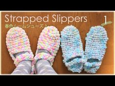 ▶ ルームシューズの作り方・編み方(再1)おしゃれで暖かい☆編図/春色ルームシューズ♪ diy slippers tutorial - YouTube