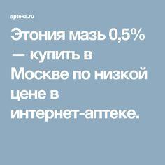 Этония мазь 0,5% — купить в Москве по низкой цене в интернет-аптеке.