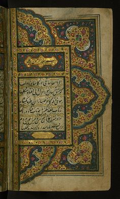 Collection of poems (divan), Double-page illuminated frontispiece, Walters Manuscript W.636, fol. 2b