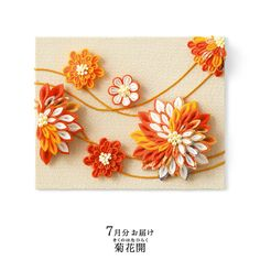 七十二候にみる花暦 日本の四季をめでる つまみ細工の会(定期予約コレクション)|フェリシモ