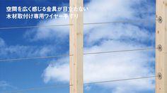 ワイヤー手すり ウッドテンショナー|新商品情報|商品案内|杉田エース株式会社