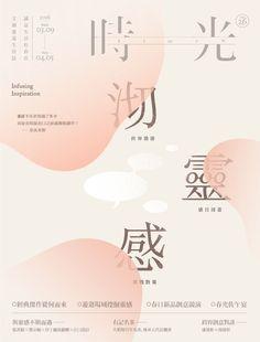 誠品生活松菸店 ─ 【時光】vol.26沏靈感:跨界激盪、實戰對策、感官漫遊