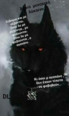 Wolf Quotes, Greek Quotes, Health Tips, Words, Quotes, Horse, Healthy Lifestyle Tips