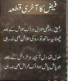 Koi nhi Nice Poetry, Poetry Funny, Rumi Poetry, Beautiful Poetry, Quotes Deep Feelings, Poetry Feelings, Urdu Poetry Romantic, Love Poetry Urdu, Urdu Quotes