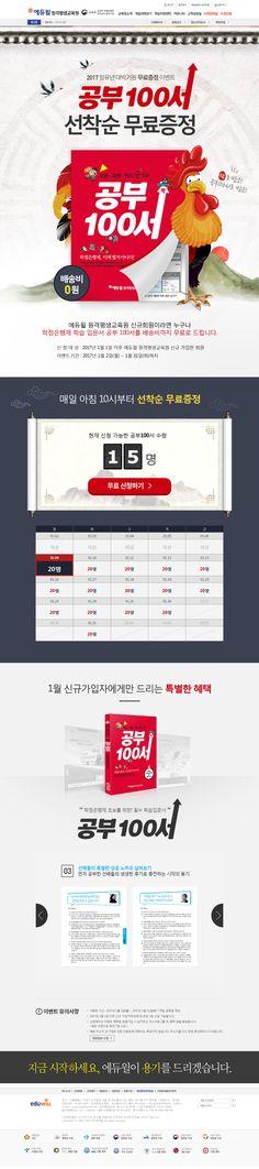 이벤트, 신규가입, 랜딩페이지, 교육원, 정유년, 에듀윌