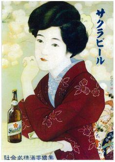 サクラビールポスター(昭和2年)|鈴木商店写真館|鈴木商店記念館