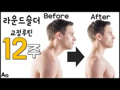 round shoulder correction routine which had amazing effect on 5000 thousands people
