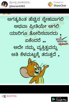 Hindu Quotes, Me Quotes, Motivational Quotes, Meaningful Sentences, Meaningful Quotes, Love Quotes In Kannada, Karnataka, English Quotes, Pictures Images