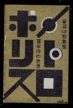 Old Matchbox Labels Japan design art