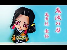 Anime Diys, Origami Easy, Crafts For Kids, Paper Crafts, Manga, Yahoo, Character, Ideas, Paper Dolls