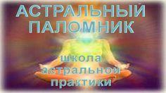 О перемещении вибрации в теле - видео- FAQ - астрал и ВТО - Гречушкин