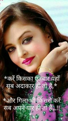 Suvichar In Hindi, Hindi Shayari Love, Hindi Quotes, Qoutes, Amazing Quotes, Best Quotes, Love Quotes, Kissing Quotes, Dosti Shayari