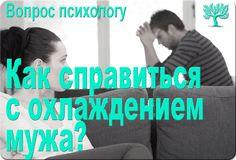 Как справиться с охлаждением мужа? http://psychologies.today/kak-spravitsya-s-oxlazhdeniem-muzha/ #психология #psychology #семья #муж #отношения