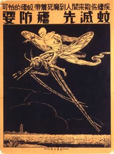 Malaria meets Night on Bald Mountain - fantastic vintage Chinese public health poster Love how death-metal and nightmarish that mosquito-riding skeleton looks. Chinese, Chinese Posters, Illustration, Drawings, Health Design, Art, Poster Design, Vintage Posters, Vintage