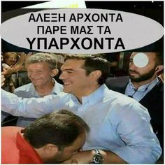 PATRINAKI: ΚΙ ΟΜΩΣ ΕΧΟΥΜΕ ΠΛΕΟΝΑΣΜΑ....''ΑΡΙΣΤΕΡΟ'' !!! Funny Times, Lol, Humor, Memes, Quotes, Greece, Storage, Quotations, Greece Country