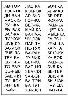 5 букв 2 слога Kindergarten Learning, Learning Activities, Teaching Kids, English Tips, Learn English, Learn Russian, English Vocabulary Words, Baby Education, Typo Poster
