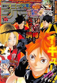 Haikyuu Manga Online in High Quality / You are reading Haikyuu Chapter 376 in English. Read Chapter 376 of Haikyuu in High-Quality manga online Manga Art, Manga Anime, Anime Art, Diy Poster, Poster Wall, Images Murales, Poster Anime, Japanese Poster Design, Kpop Posters