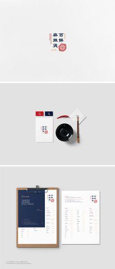 Design Logo Restaurant Signage 29 Ideas For 2019 Chinese Branding, Chinese Logo, Restaurant Signage, Restaurant Logo Design, Restaurant Ideas, Chinese Restaurant, Brand Identity Design, Branding Design, Signage Design