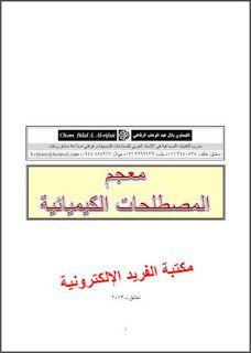 تحميل كتاب المصطلحات الكيميائية Social Security Card Books Cards