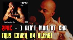 2Pac (Tupac) - I Ain't Mad At Cha (NEW 2016 Russian Cover By Alek$) (Кав...