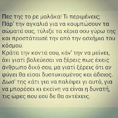 Greek Love Quotes, Wise Words, Health Tips, It Hurts, Smile, Sayings, Lyrics, Word Of Wisdom, Quotations
