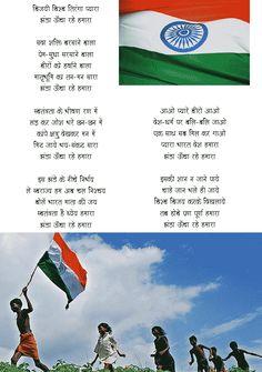 Jhanda ooncha rahe hamara:Shyamlal Parshad,'Bal Kavita, Desh Prem, Inspirational' Poems by Shyamlal Parshad,Tiranga, National flag, Republic day, independence day, flag hoisting, India, Kavita, gita kavita, geeta kavita, geeta kavita, hindi sahitya, geeta kavya madhuri, gita kavita, Kavi, family, Rajiv krishna saxena, Hindi poems, kavita, poetry, Hindi poetry, baal geeta,Jhanda ooncha rahe hamara hindi poem by Shyamlal Parshad,Best poems of Shyamlal Parshad Poems Collection Hindi Rhymes For Kids, Hindi Poems For Kids, Hindi Old Songs, Kids Poems, Patriotic Songs For Kids, Patriotic Poems, Poem On Republic Day, Republic Day India, Punjabi Poems
