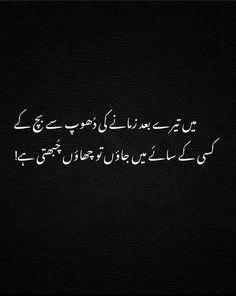 Poetry Quotes In Urdu, Urdu Poetry Romantic, Urdu Quotes, Quotations, Funny Quotes, Life Quotes, Poetry Lines, My Poetry, Poetry Books
