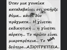 Greek Quotes, Woman Quotes, Best Quotes, Math Equations, Sayings, Heart, Best Quotes Ever, Lyrics, Lady Quotes