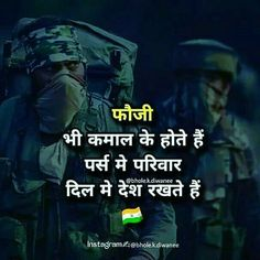 Crazy Girl Quotes, Boy Quotes, True Quotes, Motivational Quotes, Indian Army Quotes, Military Quotes, Military Art, Army Couple Photography, Military Family Photos