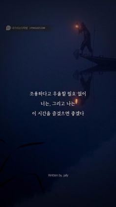 꿈일기 ::: 라온제나 Words Wallpaper, Korean Quotes, Interesting Quotes, Name Tags, Wise Quotes, Foto Bts, Good To Know, Cool Words, Sentences