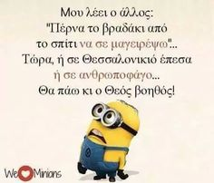 Find images and videos about funny, quotes and greek quotes on We Heart It - the app to get lost in what you love. Funny Greek Quotes, Funny Quotes, Stupid Funny Memes, Hilarious, Funny Stuff, We Love Minions, Minion Jokes, Smart Quotes, Funny Vines