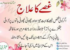 Duaa Islam, Islam Hadith, Allah Islam, Islam Quran, Alhamdulillah, Quran Surah, Islamic Love Quotes, Muslim Quotes, Islamic Inspirational Quotes