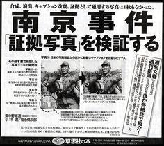 「南京大虐殺は自分たちがやった」と告白した国民党少尉 - 理想国家日本の条件 自立国家日本