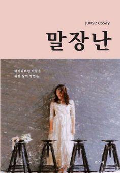 넬스북에서 작가 Junse가 지은 <말장난 - 태어나버린 이들을 위한 삶의 방법론>을 출판했다. Movies, Movie Posters, Films, Film Poster, Cinema, Movie, Film, Movie Quotes, Movie Theater