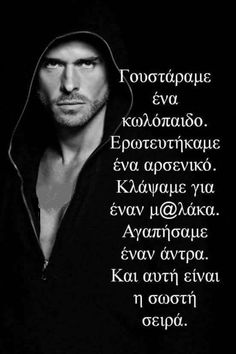 Greek Quotes, Love Quotes, Advice, Lovers, Goals, Messages, Thoughts, Decor, Leather