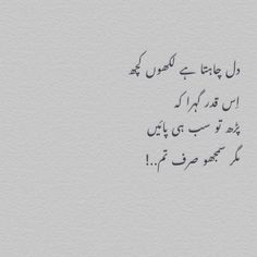 Soul Poetry, Poetry Pic, Poetry Lines, Poetry Quotes In Urdu, Poetry Feelings, Love Poetry Urdu, Urdu Quotes, Quotations, Nice Poetry