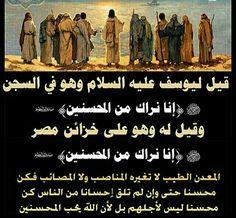 إنّ الله يحب المحسنين فوفا  Foufa