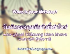 ) is When is your birthday? Thai Phrases, Korean Phrases, Japanese Phrases, Korean Words, Japanese Words, Japanese Language Proficiency Test, Learning A Second Language, Japanese Language Learning, Learning Japanese