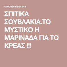 ΣΠΙΤΙΚΑ ΣΟΥΒΛΑΚΙΑ.ΤΟ ΜΥΣΤΙΚΟ Η ΜΑΡΙΝΑΔΑ ΓΙΑ ΤΟ ΚΡΕΑΣ !!! Greek Recipes, Bbq, Food And Drink, Snacks, Meat, Cooking, Party, Kitchens, Barbecue