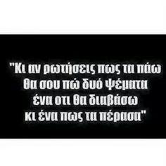 Φαίδρα Γ.'s aagreek quotes images from the web Funny Picture Quotes, Funny Quotes, Greek Quotes, English Quotes, Funny Moments, College Students, Laugh Out Loud, Best Quotes, Jokes