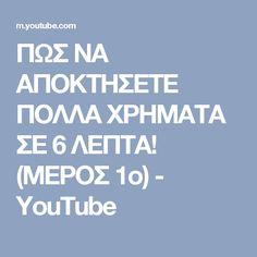 ΠΩΣ ΝΑ ΑΠΟΚΤΗΣΕΤΕ ΠΟΛΛΑ ΧΡΗΜΑΤΑ ΣΕ 6 ΛΕΠΤΑ! (ΜΕΡΟΣ 1ο) - YouTube Theta, Youtube, Healing, Calm, Therapy, Recovery