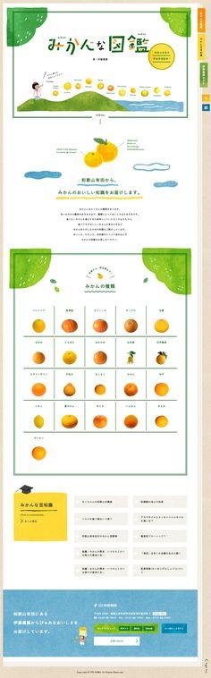 みかん・柑橘のことなら「みかんな図鑑」   伊藤農園 SANKOU! Web Design Color, Food Web Design, Site Design, Layout Design, Graphic Design, Corporate Identity Design, Branding Design, Webpage Layout, Japanese Typography