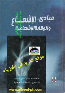 تحميل كتاب مبادئ الإشعاع والوقاية الإشعاعية pdf