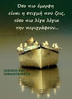 Greek Words, Greek Quotes, Good Vibes, Picture Video, Health Tips, Inspirational Quotes, Pictures, Greek Language, Greek Sayings