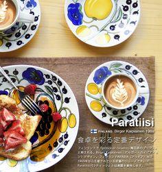 "plywood | Rakuten Global Market: Paratiisi black tableware Arabian plate regular sales shop limited Arabia paratiisi black Arabia Paratiisi Black plate flat, 26 cm black ""(-) (store Rakuten)"