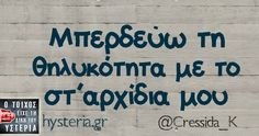 Funny Greek Quotes, Greek Memes, Funny Quotes, Funny Memes, Jokes, Funny Statuses, Sarcasm Only, Cheer Up, English Quotes